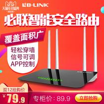 必联300M无线路由器无线家用穿墙王高速wifi网络信号稳定智能光纤