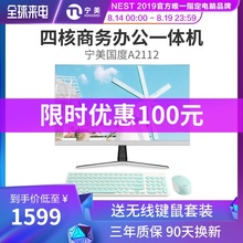 Ningbo A2112 Ultra-thin Integrative Machine 21 inch Four-core Multimedia Teaching Computer Home Business Office Brand Integrative Machine Set