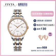飞亚达手表女自动机械表女表钢带女士手表防水时尚款女2018年新款