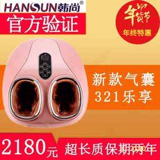 韩尚HS321足疗机脚部包裹加热美足宝家用电动全自动足底按摩仪器