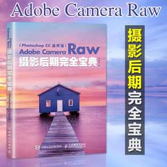 【快乐的修图匠推荐】 Adobe Camera Raw摄影后期完全宝典 Photoshop CC 通用版 raw图片后期处理技法 数码摄影书籍乔枫伟 摄影书