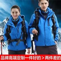 定制户外蓝色冲锋衣男女三合一情侣两件套登山工作服西藏印字LOGO