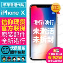 手机苹果x港版iPhonex原装 苹果 Apple iPhone 手机全新现货澳版