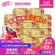 清风原木纯品抽纸面巾纸3层纸巾批发餐巾纸整箱家庭装 130抽24包