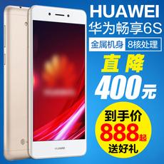 888起Huawei/华为 畅享6S 移动全网通定制版华为畅想6s智能手机