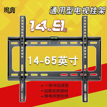魔典 万通用能液晶电视机挂架壁挂支架子小米创维32 42 50 60 70