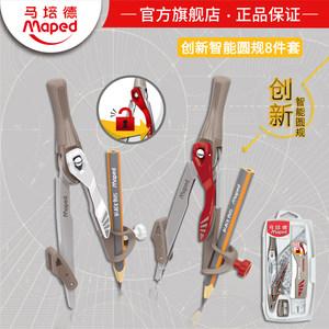 马培德圆规创新智能圆规8件套圆规尺子套装学生金属圆规绘图工具