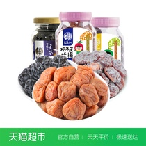 华味亨蜜饯组合540g吃不厌话梅盐津半李韩话梅零食品小吃大礼包