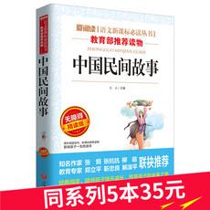 正版 5本35 中国古代寓言故事大全 12岁儿童文学图书 中国民间故事 三四五年级小学生课外阅读书籍 包邮 无障碍精读名著