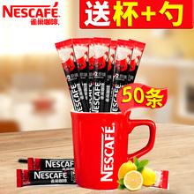 送红杯+勺Nestle雀巢咖啡1+2原味咖啡速溶即溶咖啡散装50小条散装