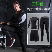 速干长袖 健身服男运动套装 紧身衣篮球跑步训练服秋季三件套健身房