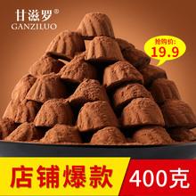 送女友生日400g 代可可脂 甘滋罗松露型黑巧克力散装 零食礼盒装