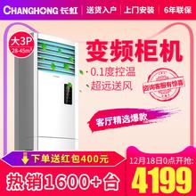 长虹 ZDHIF KFR 大3p匹柜机空调立式客厅Changhong 72LW