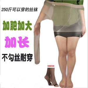 加肥加大丝袜打底裤胖mm200斤超薄加大码夏女包邮防勾丝连裤袜子情趣丝袜