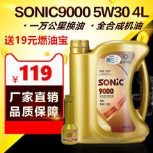 双12大促 龙蟠SONIC9000 4L全合成机油汽车润滑油