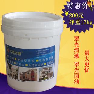 工匠大师水性罩光面油防水防尘面漆液体壁纸墙纸真石漆外墙面漆