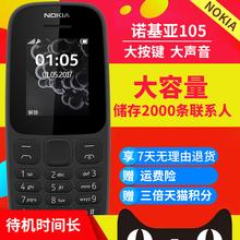 可减10元 Nokia/诺基亚 105全新老年机 直板备用按键老年便携手机