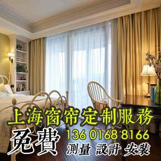 上海窗帘定制定做带样上门测量设计安装客厅卧室遮光窗帘别墅窗帘