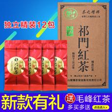 祁门红茶茶叶2016新茶 明前特级香螺 手工春茶12包盒装原产地包邮