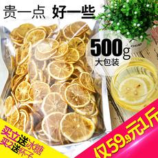 柠檬片安岳柠檬片泡茶泡水天然柠檬干片花草茶美白500g散装包邮