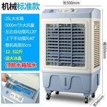 生活冷风扇空调扇制加湿加冰单冷风机家用宿舍移动小型水冷
