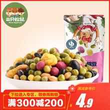 休闲网红零食综合混合坚果 满减 三只松鼠_缤纷什锦豆205g