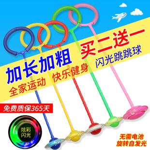 幼儿园感统训练单腿甩脚球成人儿童套脚跳跳球玩具弹力健身促销