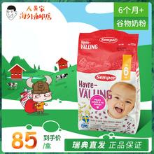 大黄家瑞典原装 semper森宝6个月婴幼儿辅食谷物奶粉18年10月到期