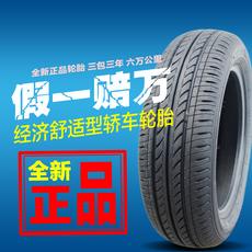 朝阳汽车轮胎165/60R14长安奔奔 吉利熊猫 比亚迪F0 F0轮胎