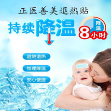 婴幼儿童宝宝婴退热贴退烧正品护脑物理降温贴无刺激4贴包邮