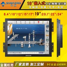 松佐19寸工业触摸显示器 正屏嵌入式工控 电阻红外电容液晶显示屏