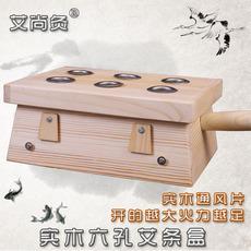 工厂直销包邮实木6柱六孔艾灸盒腰腹背部妇科木制温灸器艾条盒