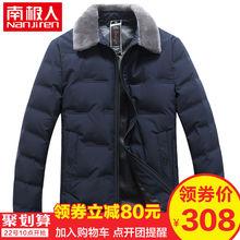 外套 保暖大码 羽绒服短款 爸爸装 南极人中老年男士 加厚冬季中年男装