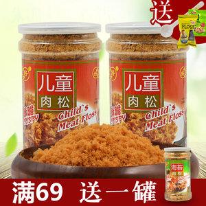 好好牌厦门特产宝宝辅食儿童海苔肉松410g肉酥寿司猪肉松营养零食厦门特产