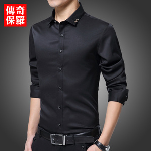 2017新款秋季长袖衬衫男青年商务休闲寸衫黑色结婚男士衬衣修身衬衫长袖
