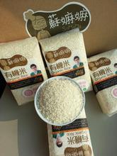 苏嫲嫲有机米胚芽米宝宝粥米五常大米婴儿童宝宝有机大米新米粳米