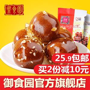 北京特产 御食园冰糖葫芦500g 果脯山楂新鲜山楂球 零食糖葫芦蜜饯