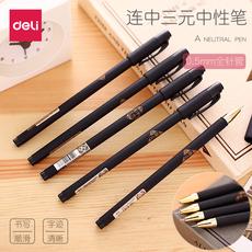得力连中三元考试中性笔 0.5mm黑色笔芯全针管水笔 学生文具12支