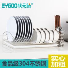 碗架不锈钢碗碟沥水架单层厨房用品凉放碗盘碟筷子餐具收纳架