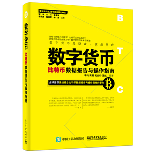 【当当网 正版书籍】数字货币——比特币数据报告与操作指南