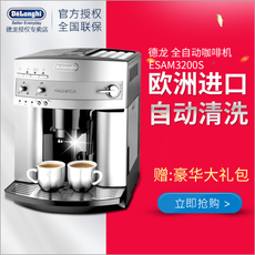 意大利-Delonghi/德龙 ESAM3200S 家用意式全自动咖啡机磨豆