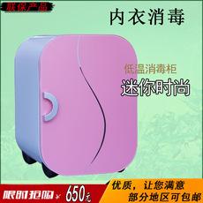 包邮内衣消毒柜 文胸消毒柜女士专用 紫外线杀菌 低恒温烘干定型