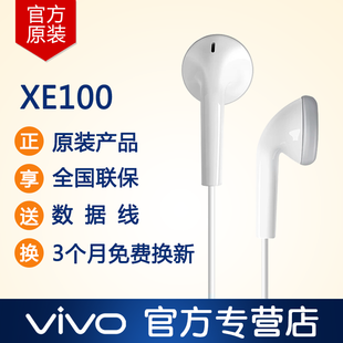 vivo 原装耳机正品通用X7vivoX9vivoX6Plus耳塞式vivoy51y67v3max