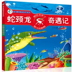 满39包邮 我可爱的恐龙伙伴 蛇颈龙奇遇记 少儿童恐龙动物百科全书