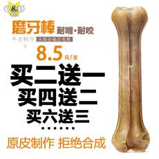 禾露 狗狗骨头磨牙棒 中大型犬咬胶零食 洁齿耐咬纯牛皮压骨6英寸
