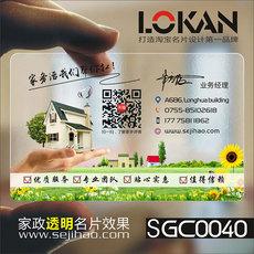 家政服务保洁钟点工安装电工木工搬家透明名片设计制作SGC0040