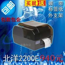 不干胶打印机 快递面单机 全国 包邮 北洋BTP 2200E条码 标签机