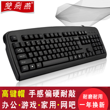 Double Flying Swallow KB8 Cable Game Keyboard USB Waterproof Office Notebook Desktop Computer External Internet Cafe Free of Domestic Freight