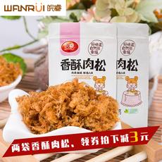 皖睿香酥肉松130g*2零食寿司小袋装辣烘焙儿童营养食品宝宝辅食