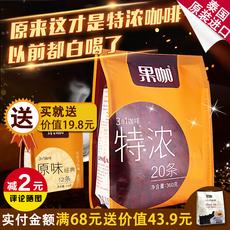 果咖进口速溶咖啡三合一20条装特浓原味咖啡粉360g泰国